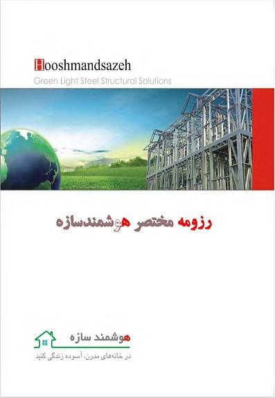 /Hooshmandsazeh's brief history